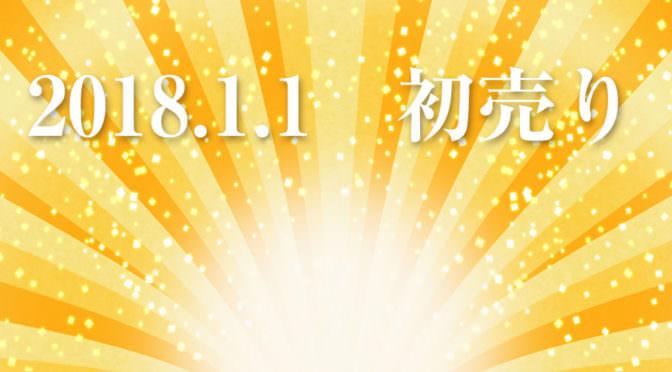 福洋 2018.1.1 初売り!