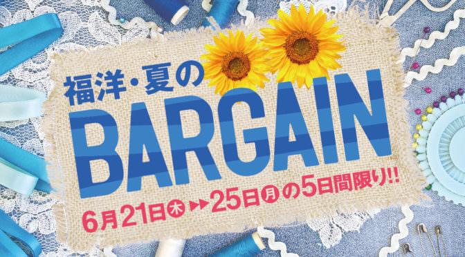 ☆5日間だけ☆夏のバーゲン☆彡