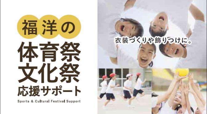 体育祭☆文化祭 応援します♡