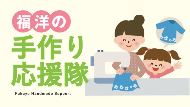 手作り-2