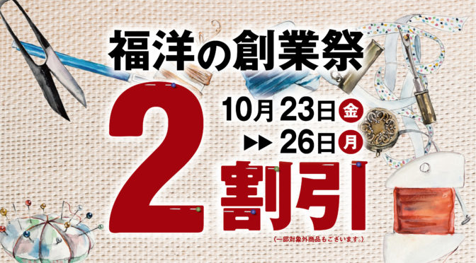 福洋☆創業祭<70周年>